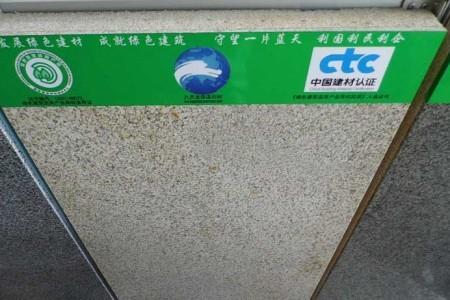 黄锈石花岗岩节能保温一体化复合板
