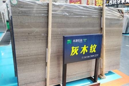 灰木纹大板
