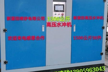 1500公斤30升高压水冲机