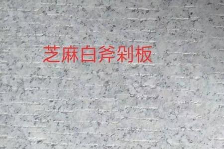 G603芝麻白斧剁板