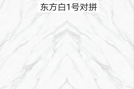 东方白1号对拼(3D渗墨)