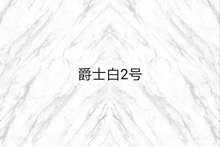 爵士白2号(3D渗墨)
