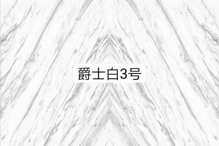 爵士白3号(3D渗墨)