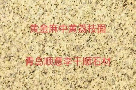 山东黄金麻(中黄)荔枝面
