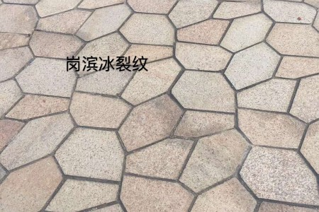 冰裂纹黄锈石