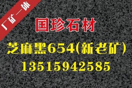 G654(芝麻黑)