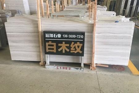 白木纹板材
