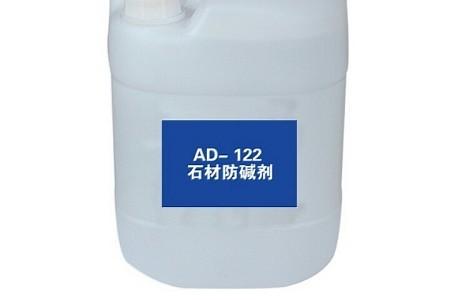 AD-122 石材防碱剂