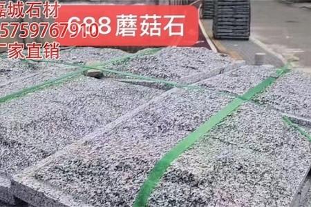 688蘑菇石