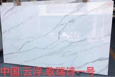 纳米微晶石岩板