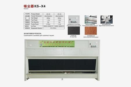 KS-X4吸尘器