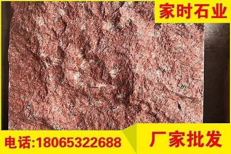 中国红自然面