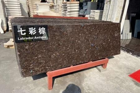 七彩棕大板