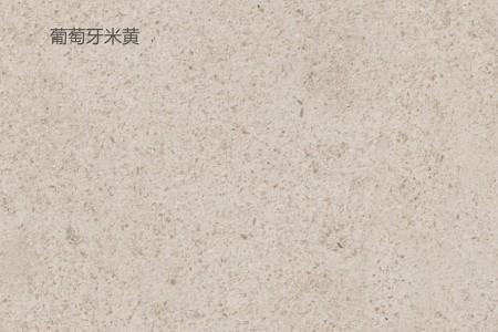 葡萄牙米黄GR606国荣石英砖PC砖