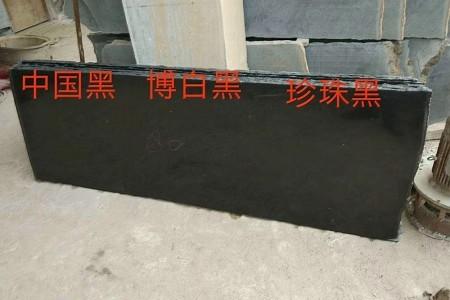 博白黑大板