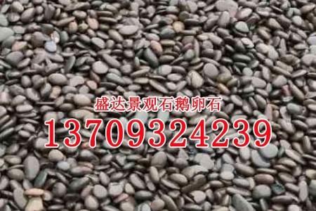 漳州鹅卵石 景观石 小溪石 河流石 天然河流石 景观小流溪石