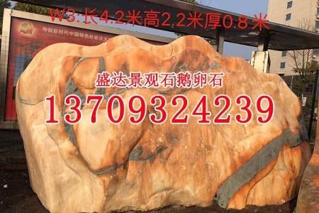 景观石 刻字石原石风景石 园林风景石 自然石 地标石 鹅卵石