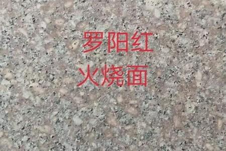 罗阳红(新桃花红、新G687)火烧面