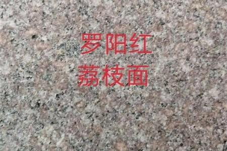 罗阳红(新桃花红、新G687)荔枝面