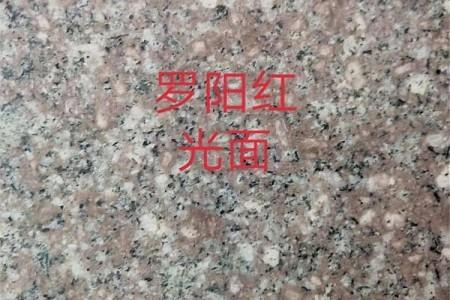 罗阳红(新桃花红、新G687)