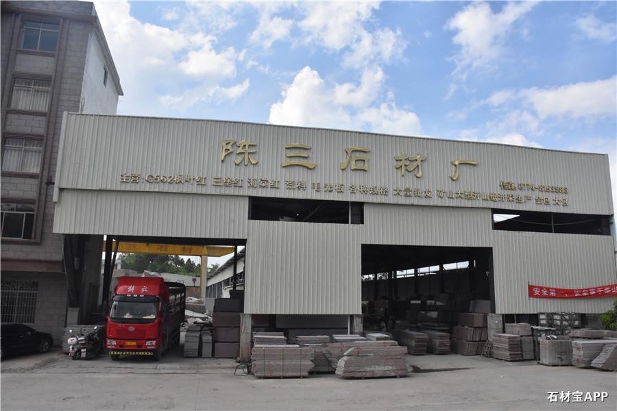 陈三石材厂-全景
