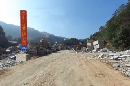 大山石业厂区